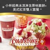 2張組↘COLD STONE酷聖石小杯經典冰淇淋含原味脆餅+英式紅茶雙人套餐