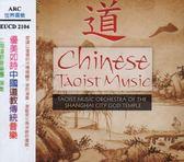 【停看聽音響唱片】【CD】優美如詩中國道教傳統音樂