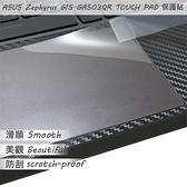 ASUS ROG Zephyrus G15 GA503 GA503QR TOUCH PAD 觸控板 保護貼