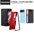 三星Galaxy Z Fold3/Z Flip3 5G手機殼折疊機保護套 膚感細磨砂殼 奈米塗層防指紋 3代摺疊機防摔殼
