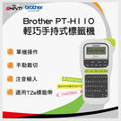 brother PT-H110 輕巧手持式標籤機