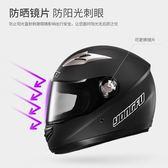 電動機車頭盔男士