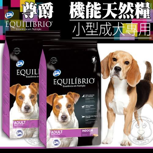 【zoo寵物商城】Equilibrio尊爵《小型成犬》機能天然糧狗糧-7.5kg(16.5lb)