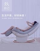 按摩椅 Sofo索弗按摩椅家用全身小型新款豪華多功能自動智能老人電動沙發全館全省免運 SP