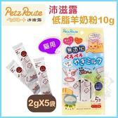 *WANG* 沛滋露Petz Route《貓用低脂羊奶粉》10g(2gx5)/袋 貓適用