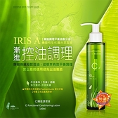 Momus CI機能調理液 140ml【BG Shop】化妝水