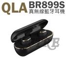 原廠公司貨 附充電盒 QLA BR899S 真無線 運動 藍牙耳機 操作簡單 配戴舒適 中英文語音提示 藍芽耳機