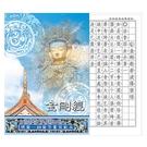《享亮商城》N-0170-7 金剛經練習本-硬筆 中華筆莊