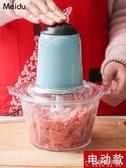 絞肉機 電動家用小型餃子餡神器攪拌碎菜剁辣椒手動多功能料理機 安妮塔小鋪