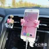 手機支架-車載手機支架汽車出風口支撐架車用導航支架車內手機架座-奇幻樂園