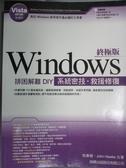 【書寶二手書T1/電腦_WEA】Windows排困解難DIY-系統密技‧救援修復_程秉輝