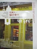 【書寶二手書T7/餐飲_ZEE】法國人搞什麼?!-在台灣也可以活得像個法國人_里維