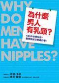 (二手書)為什麼男人有乳頭?
