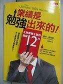 【書寶二手書T5/行銷_IAI】業績是勉強出來的_查特.賀姆斯