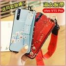 腕帶系列 Vivo V15 Pro 手機殼 送掛繩 腕帶支架 防摔 防指紋 鑲鑽 Vivo V15 全包邊 軟殼 手機套