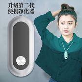 空氣清化器 xdoor便攜式迷你隨身負離子空氣凈化器除甲醛二手煙防霧霾掛件  igo 玩趣3C