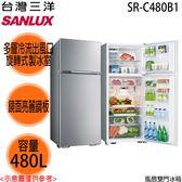 【SANYO三洋】480L 定頻風扇雙門冰箱 SR-C480B1 送基本安裝 免運費