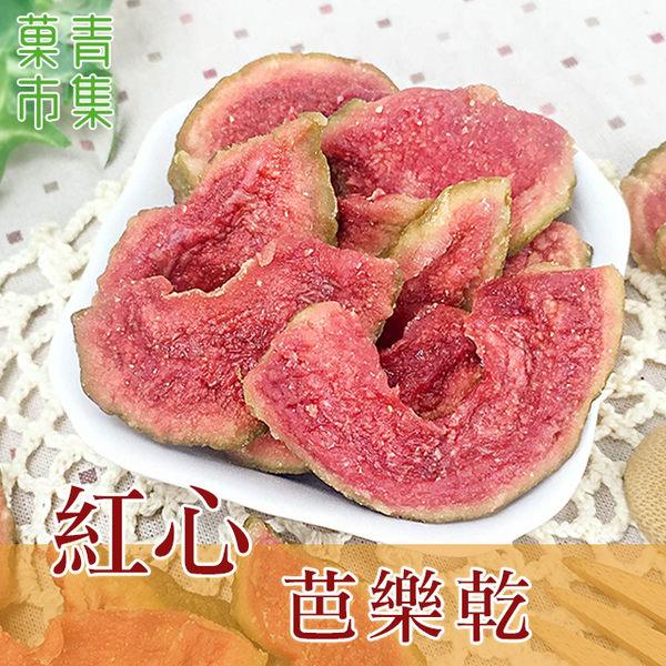 紅心芭樂乾 300G大包裝 【菓青市集】