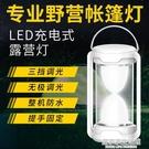 LED強光遠射露營燈超長續航帳篷燈戶外家...
