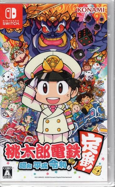 現貨 Switch遊戲 NS 桃太郎電鐵 昭和 平成 令和也是基本款 日文版【玩樂小熊】