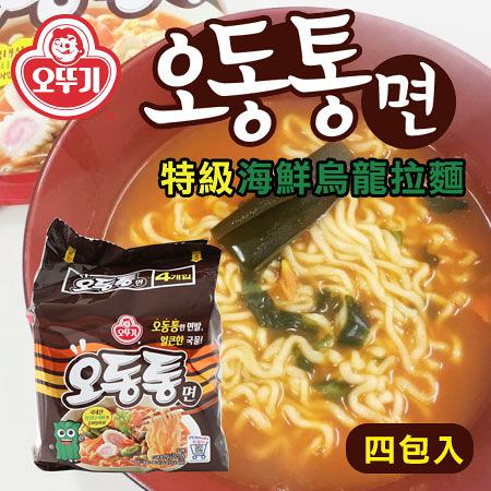 韓國 OTTOGI 不倒翁 特級 海鮮烏龍拉麵 (四包入) 480g 特級海鮮烏龍拉麵 海鮮烏龍麵 泡麵 拉麵