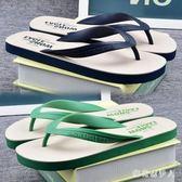人字拖 夏季新款男士防滑橡膠韓版潮拖鞋學生沙灘鞋 QX5065【棉花糖伊人】