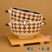 陶瓷碗 義式創意 菱形米白 二入【金奇】