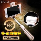 抖音神器 CYKE補光藍牙自拍神器抖音新款三代無線手機折疊鏡子自拍桿 卡菲婭