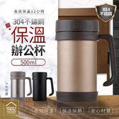 304不鏽鋼真空雙層保溫杯 500ml便攜手柄辦公杯 保冷杯茶杯水壺【ZF0404】《約翰家庭百貨