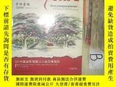 二手書博民逛書店中外景觀罕見2007 8 ,,Y261116