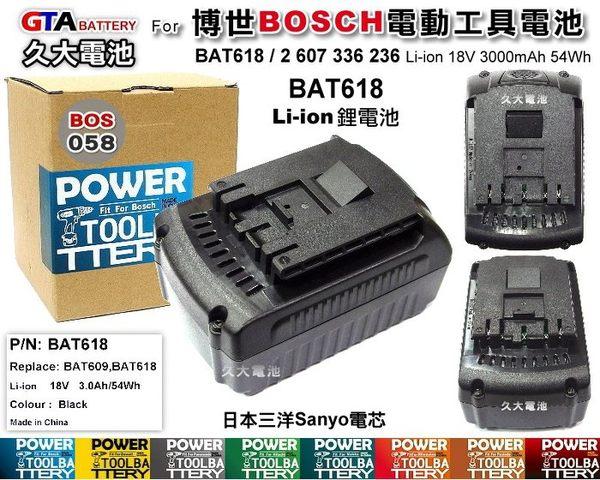✚久大電池❚ 博世 BOSCH 電動工具電池 2 607 336 078 BAT618 18V 3000mAh