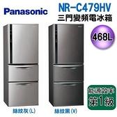【信源】468公升【Panasonic 國際牌】變頻三門電冰箱 NR-C479HV/NRC479HV