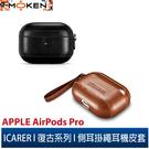 【默肯國際】ICARER 復古系列 Apple AirPods Pro 側耳掛繩 手工真皮保護套 蘋果無線耳機 收納保謢套