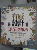 【書寶 書T1 /廣告_YBU 】有感 讓 更有溫度、更能觸動人心的風格手繪插畫_ 附光碟
