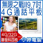 【免運+3期零利率】全新 IS愛思 9.7吋無限之戰II PLUS 4G通話平板 4G/32G 聯發科四核心 安卓7.0