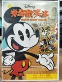 挖寶二手片-Z79-034-正版DVD-動畫【米奇歡笑多】-迪士尼 國英語發音(直購價)
