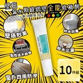 【家適帝】壁癌隙縫牆壁全能修復劑10件組(修復劑6+擠牙膏器2+刮刀2)