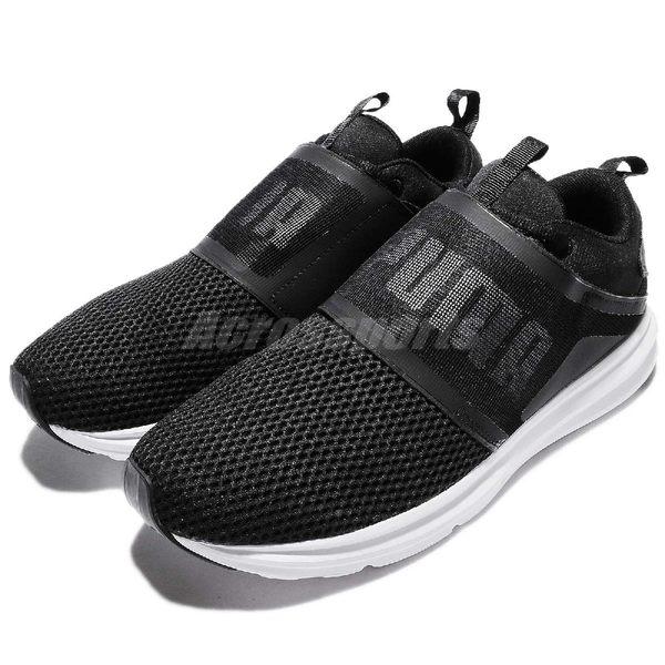 【五折特賣】Puma 慢跑鞋 Enzo Strap 黑白 魔鬼氈 基本款 百搭款 休閒鞋 男鞋 【PUMP306】 19002401