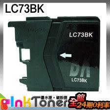 BROTHER LC-73BK/LC-73 相容墨水匣(黑色)一顆【適用】MFC-J430W/J625DW/J825DW/J6710DW/J6910DW