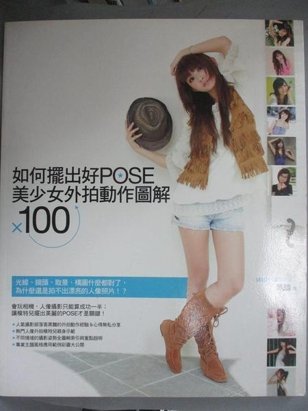 【書寶二手書T1/攝影_ZHP】如何擺出好POSE-美少女外拍動作圖解X100_黑麵