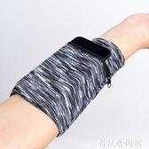 手機臂包 跑步手機臂包男女款運動臂套手腕手臂包袋通用超薄健身裝備華為套 交換禮物