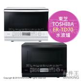 日本代購 空運 2019新款 TOSHIBA 東芝 ER-TD70 水波爐 蒸氣烤箱 烘烤爐 26L 無油調理