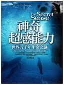 (二手書)神奇的超感能力-世界五千年生命之謎
