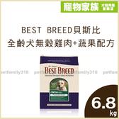 寵物家族-BEST BREED貝斯比 全齡犬無穀雞肉+蔬果配方6.8kg