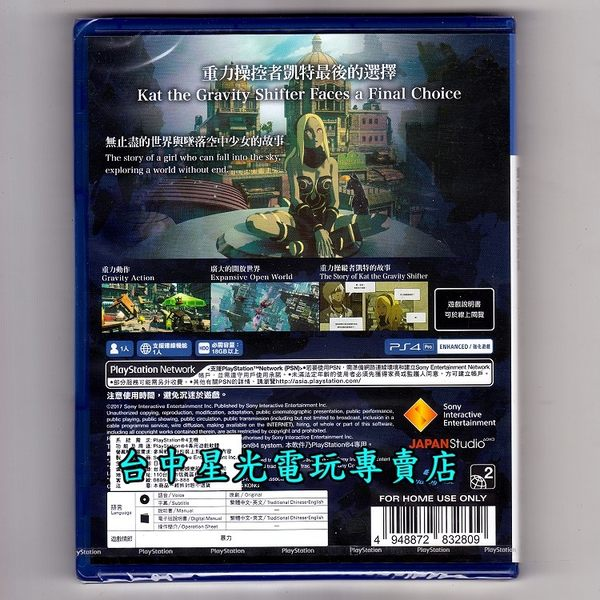 【PS4原版片 可刷卡】☆ 重力異想世界2 重力異想世界完結篇 ☆中文版全新品【台中星光電玩】