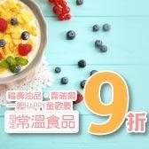 【常溫食品】9折童歡慶