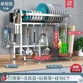 304不銹鋼水槽晾碗瀝水架廚房置物架收納碗碟架/加粗款 單層66 有掛件