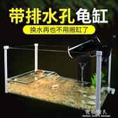 養龜的專用缸小型水陸缸帶曬台別墅玻璃金魚缸魚龜混養缸烏龜缸  【全館免運】