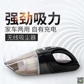 吸塵器 無線車載吸塵器大功率手持充電汽車內用家用小型強力專用迷你兩用 歐萊爾藝術館