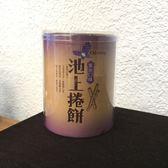 【池上鄉農會】池上捲餅-紫米口味150g/罐